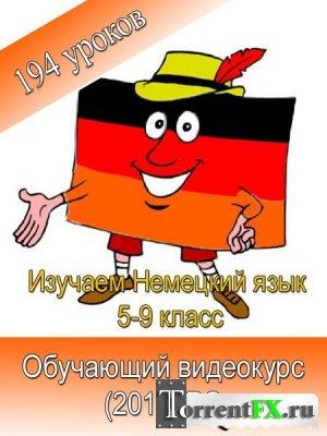Изучаем Немецкий язык (5-9 класс). Обучающий видеокурс