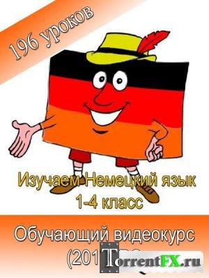 Изучаем Немецкий язык (1-4 класс). Обучающий видеокурс