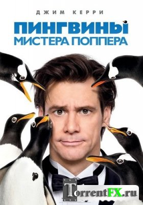 Пингвины мистера Поппера / Mr. Popper's Penguins