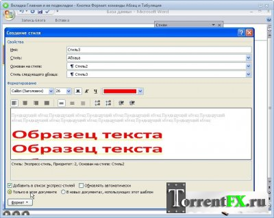 Microsoft Office Word 2007. Базовый обучающий видеокурс