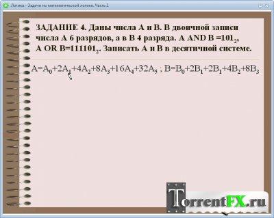 Информатика 7-11 Класс. Обучающий видеокурс