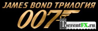 James Bond - Трилогия | RePack