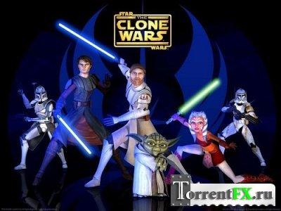 Звёздные Войны: Войны Клонов - Сезон 2 (22 серии) / Star Wars: The Clone Wars - Season 2
