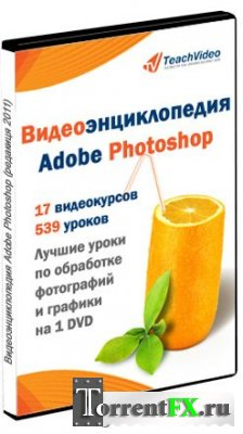 Сборник видеокурсов - Видеоэнциклопедия Adobe Photoshop