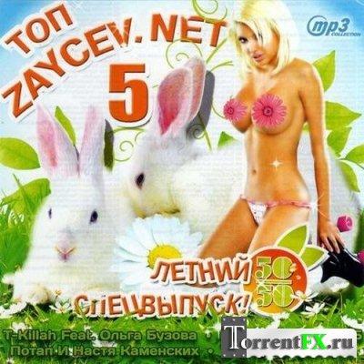 Топ zaycev.net 5. Спецвыпуск летний 50/50