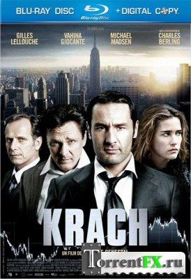 Банкротство / Krach