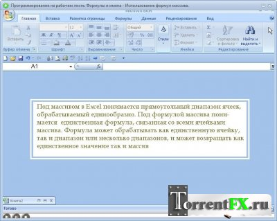 Microsoft Office Excel 2007. ������� ��������� ���������