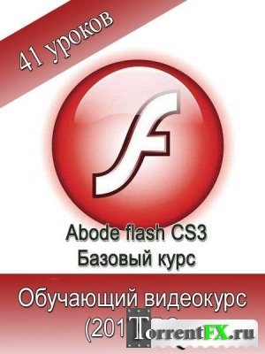 Adobe Flash CS3. Базовый обучающий курс