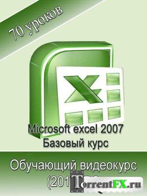 Microsoft Office Excel 2007. Базовый обучающий видеокурс