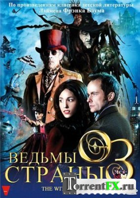 Ведьмы страны Оз / The Witches of Oz | Лицензия