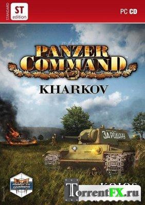������������� �������: ������� / Panzer Command: Kharkov