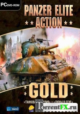 Танковая Гвардия + Дюны в Огне / Panzer Elite Action Gold