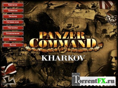 Бронетанковая Команда: Харьков / Panzer Command: Kharkov