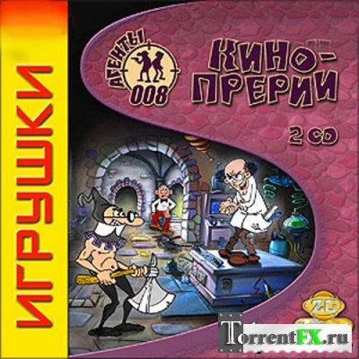 Агенты 008: Кинопрерии / Mortadelo 008: Una Aventura de Cine