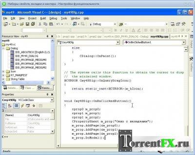 Программирование на Visual C++. Продвинутый обучающий курс