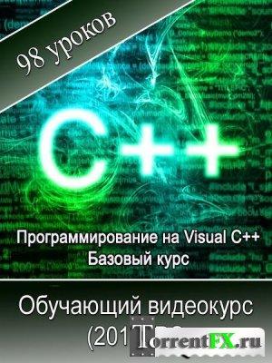 Программирование на Visual C++. Базовый обучающий курс