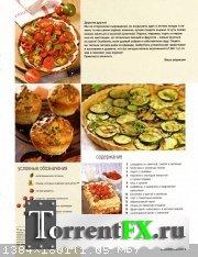 Школа гастронома. Коллекция рецептов №13 (июль 2011)