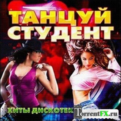 Танцуй Студент (Сборник ПОП музыки)
