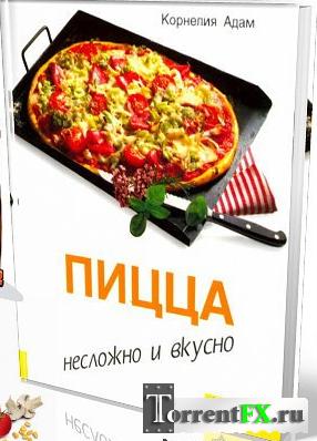 Корнелия Адам - Пицца: несложно и вкусно