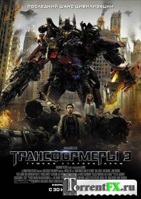 Трансформеры 3: Темная сторона Луны / Transformers: Dark of the Moon (Улучшенное качество)