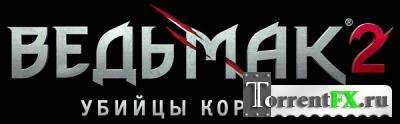 Ведьмак 2: Убийцы королей / The Witcher 2: Assassins of Kings [v.1.3 + 9 DLC]