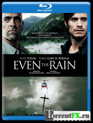 Они продают даже дождь / Tambien la lluvia