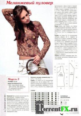 Вязание для вас №8 (август 2011)