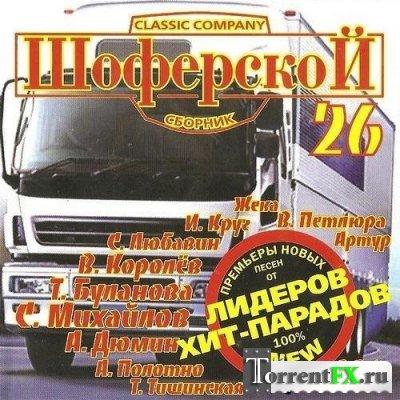 Сборник - VA - Шоферской 26