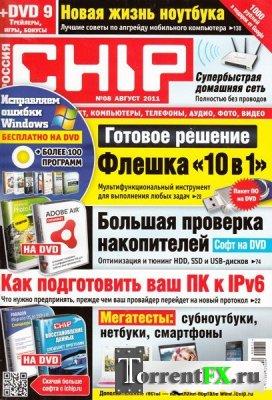Chip №8 Россия (август 2011)
