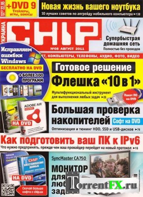 DVD приложение к журналу CHIP №8 (август 2011)