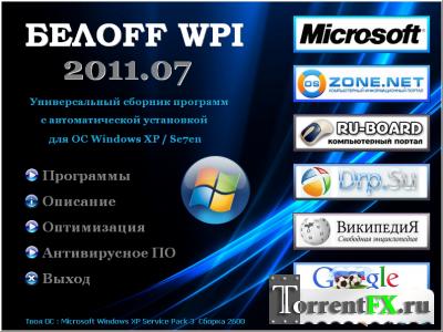 PRO.БЕЛOFF WPI 2011.07