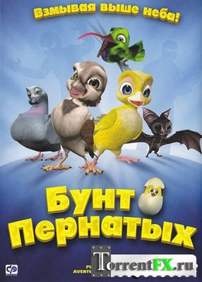 Бунт пернатых / Свободные птицы / Plumнferos - Aventuras voladoras