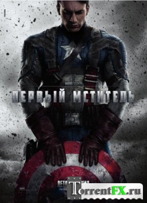 Первый мститель / Captain America: The First Avenger (2011) TS