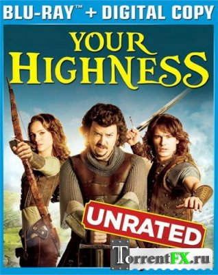 ������� ������ / Your Highness (2011) HDRip