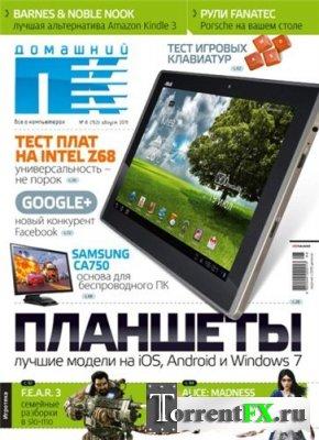 Домашний ПК №8 (август 2011)