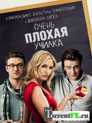 Очень плохая училка / Bad Teacher (2011) DVDRip