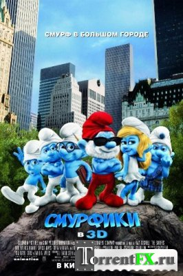 Смурфики / The Smurfs [2011, TS]