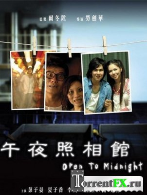 ������� �� �������� / Open To Midnight (2011) DVDRip