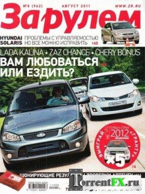 За рулем №8 Россия (август 2011)