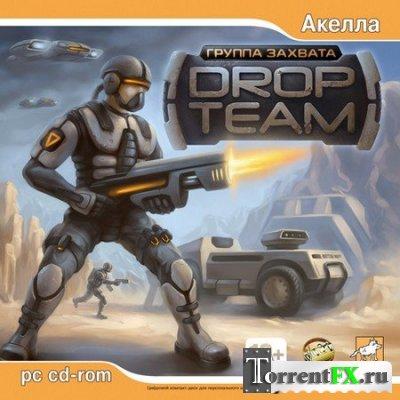 DropTeam: Группа захвата