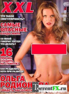 XXL №9 Россия (сентябрь)