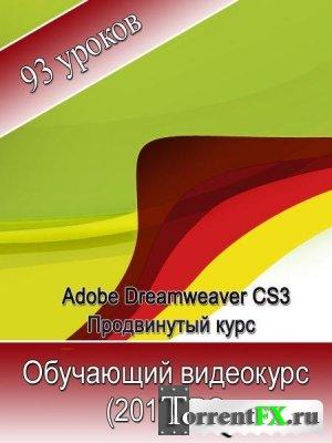 Adobe Dreamweaver CS3. Продвинутый обучающий курс