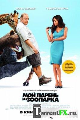 Мой парень из зоопарка / Zookeeper [2011, DVDRip] [лицензия]