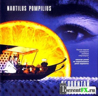 Nautilus Pompilius - Яблокитай + рабочие записи [2CD]