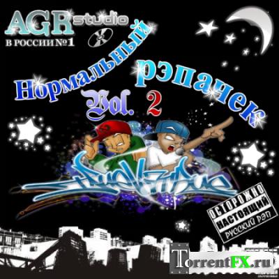 Нормальный рэпачек Vol. 2 from AGR