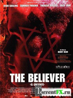 ������� / The Believer