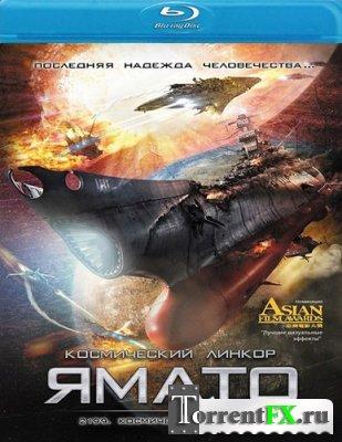 2199: Космическая одиссея / Space Battleship Yamato | Лицензия