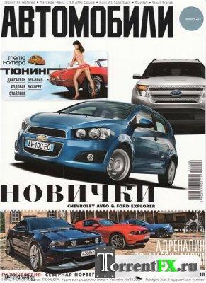 Автомобили №8 (август 2011)
