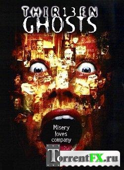 Тринадцать привидений / Thir13en Ghosts (2001) BDRip 1080p