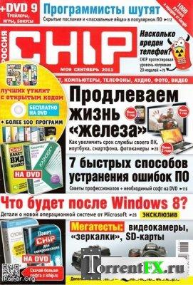 Chip №9 Россия (сентябрь) (2011) PDF
